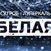 СУ.ГРОБ / Луперкаль