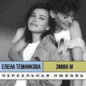 Елена Темникова - Нереальная любовь