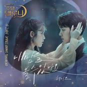 Hotel Del Luna (Original Television Soundtrack), Pt. 5 - Single