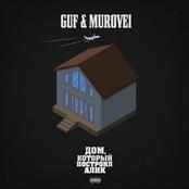 Guf - Дом, который построил Алик
