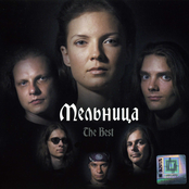 Мельница - The Best