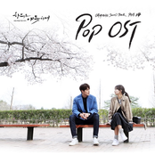 Uncontrollably Fond (Original Television Soundtrack), Vol. 2