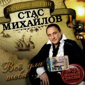Стас Михайлов - Все для тебя