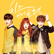 치즈인더트랩 OST Special Edition