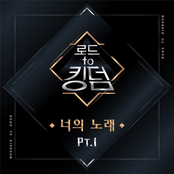 Road to Kingdom (Your Song), Pt. 2 - Single