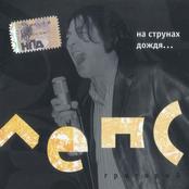 Григорий Лепс - На Струнах Дождя