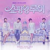 쇼핑왕 루이 Shopping King Louie (Music from the Korean Tv Drama)