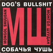 Собачья Чушь
