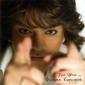 Филипп Киркоров - For You