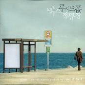 버스, 정류장 OST