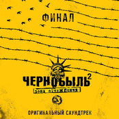 Чернобыль 2. Зона отчуждения.