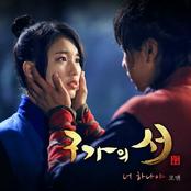 구가의 서 OST Part.7