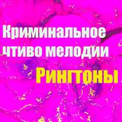 Криминальное Чтиво Мелодии
