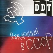 ДДТ - Рождённый в СССР