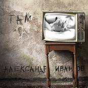 Александр Иванов - Когда окончится война