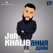KHALIBания души - EP