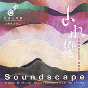 Hong Kong Chinese Orchestra: Soundscape