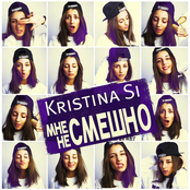 Kristina Si - Мне не смешно - Single