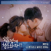 Clean With Passion For Now, Pt. 9 (Original Television Soundtrack)
