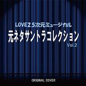 LOVE2.5次元ミュージカル 元ネタサントラコレクション!Vol.2 ORIGINAL COVER ジャケット写真