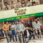 Reply 1988 (Original Sound Track) Pt.1
