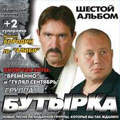 Бутырка - Шестой альбом