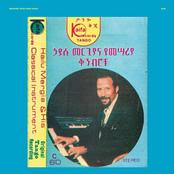 Hailu Mergia & His Classical Instrument: Shemonmuanaye