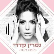Nasrin Kadri: Lomedet Lalechet