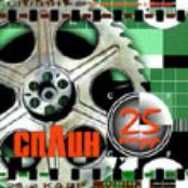 25-ый Кадр