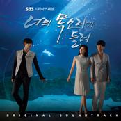 너의 목소리가 들려 (SBS 수목드라마) OST