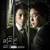 Innocent Defendant (Original Television Soundtrack, Pt. 2)