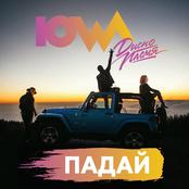 IOWA - Падай