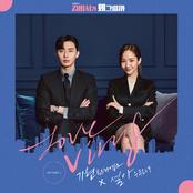 Whats Wrong with Secretary Kim (Original Soundtrack), Pt. 1 - Single