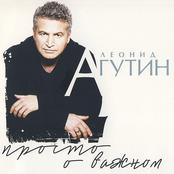 Леонид Агутин - Просто о важном