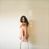 꽃 Flower - EP