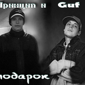 Guf - Подарок (feat. Принцип)