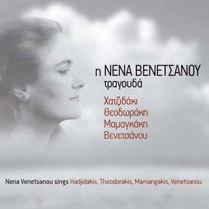 I Nena Venetsanou Tragouda Xatzidaki, Theodoraki, Mamagaki, Venetsanou