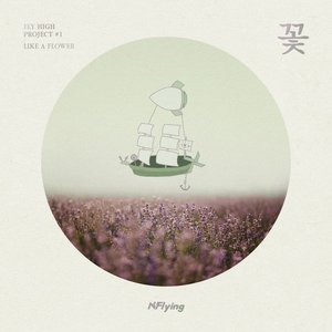 Fly High Project #1 'Like a Flower' - Single
