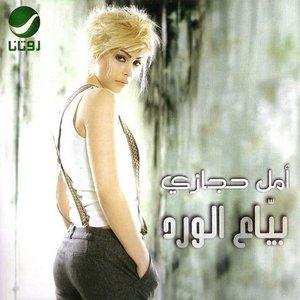 Bayya' Al Ward