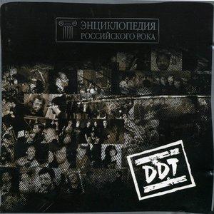 Энциклопедия российского рока