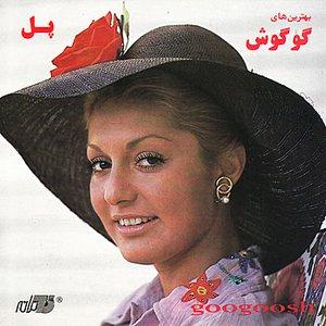 Googoosh - Pol