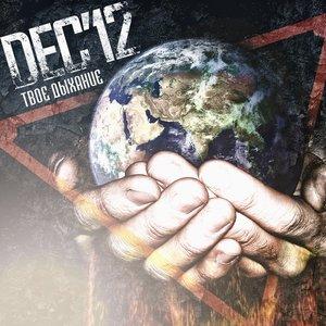 Avatar for december 2012