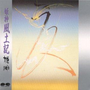 Himekami Master Pieces 10 ~Himekami Hu-doki~