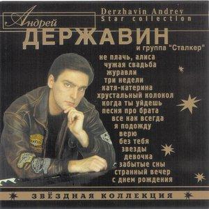Андрей Державин - Звездная Коллекция