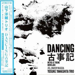 古事記 (Dancing)