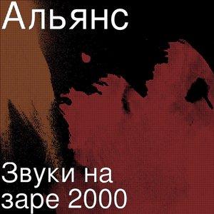 Звуки на заре 2000
