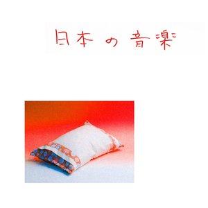 Nihon No Ongaku / 日本の音楽」
