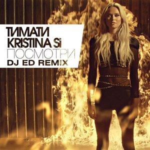 Посмотри (DJ Ed Remix)