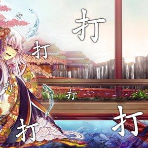 Avatar for ヒゲドライバー join. SELEN