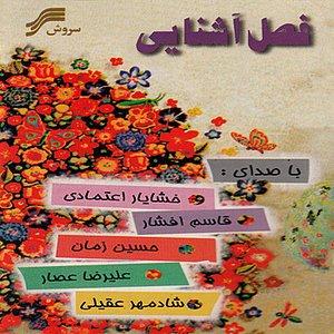 Fasl-e-Ashnaei(Iranian Pop Music)
